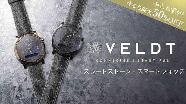 クラウドファンディングプロジェクト:腕時計として革新的。時計全体に天然石をあしらったラグジュアリー・スマートウォッチ。