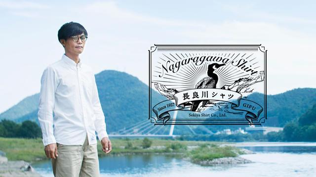 クラウドファンディングプロジェクト:伝統産業「美濃和紙」×クリエイター。デザインと機能にこだわった「長良川シャツ」。