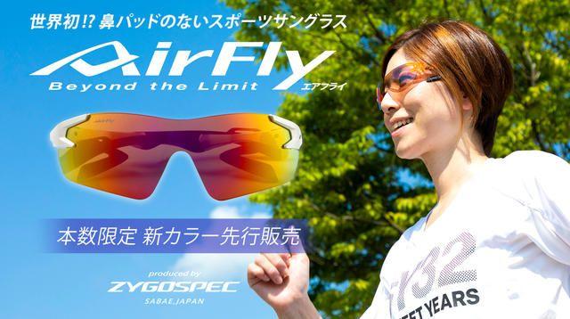 クラウドファンディングプロジェクト:世界初、鼻パッドのないスポーツサングラス「エアフライ」鯖江産モデル 特別カラー先行販売