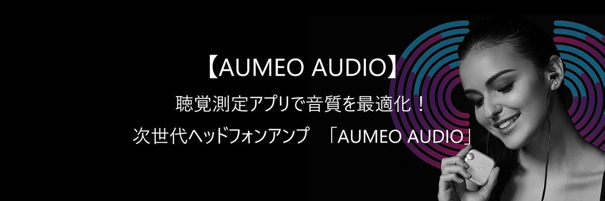 未来ショッピング公式ストア:「次世代ヘッドフォンアンプ『Aumeo Audio』」