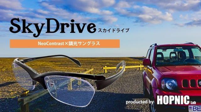 クラウドファンディングプロジェクト:イエローライトカット×調光レンズ。いつでも快適な視界を保つサングラス「SkyDrive」