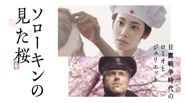 """クラウドファンディングプロジェクト:""""日露戦争時代のロミオとジュリエット""""映画『ソローキンの見た桜』のロシア上映を目指すプロジェクト。"""