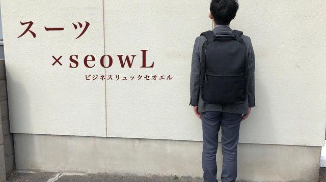 クラウドファンディングプロジェクト:【seowL】防弾チョッキ素材のビジネスリュックseowを大きくしました