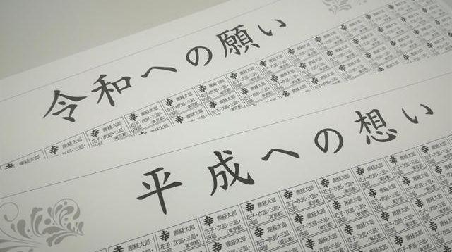 クラウドファンディングプロジェクト:「平成への想い」「令和への願い」を漢字1文字に込めて、紙面に残しませんか?