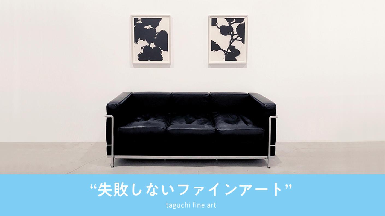 クラウドファンディングプロジェクト:自宅やオフィスにアートを取り入れてみませんか。失敗しない「初めてのファインアート」。