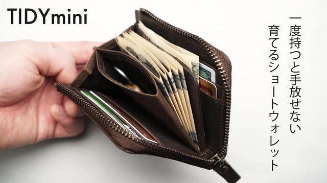 クラウドファンディングプロジェクト:財布の中を整理整頓。使いやすさと収納にこだわり、自分自身で育てる財布「TIDY mini」