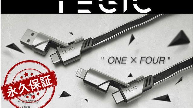 クラウドファンディングプロジェクト:【永久保証】断線ZEROへ!超多用途『4in1充電ケーブル』TEGIC !