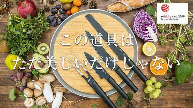 クラウドファンディングプロジェクト:お家でもアウトドアでも料理が弾む、プロが惚れた人間工学を極めたナイフセット