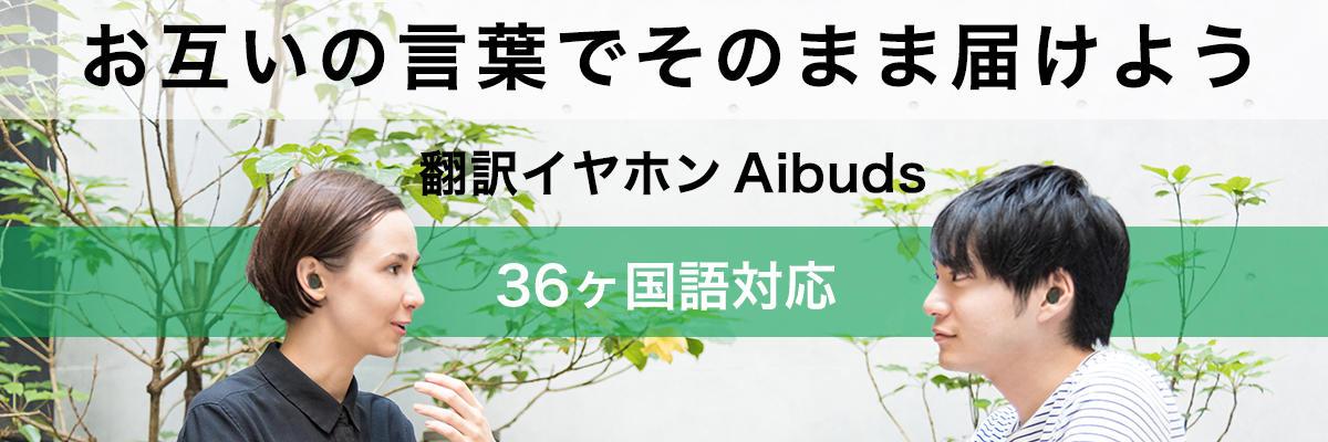 未来ショッピング公式ストア:ハンズフリーで会話ができる。音楽も聴けるワイヤレス型イヤホン翻訳機『Aibuds(アイブス)』