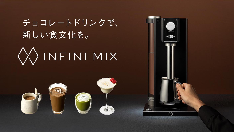 クラウドファンディングプロジェクト:【日常に極上体験を】本格的なチョコレートドリンクが楽しめるINFINI MIXを販売開始!