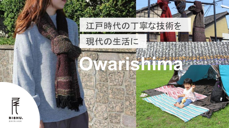 """クラウドファンディングプロジェクト:Owarishima 〜江戸時代の伝統技術""""尾張縞""""を再現!残り糸を使ってマフラーやヨガマットに〜"""