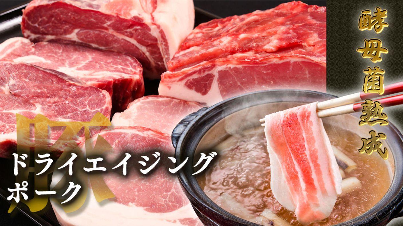 クラウドファンディングプロジェクト:肉一筋で一世紀!オーダーカットでご用意する濃厚な熟成豚