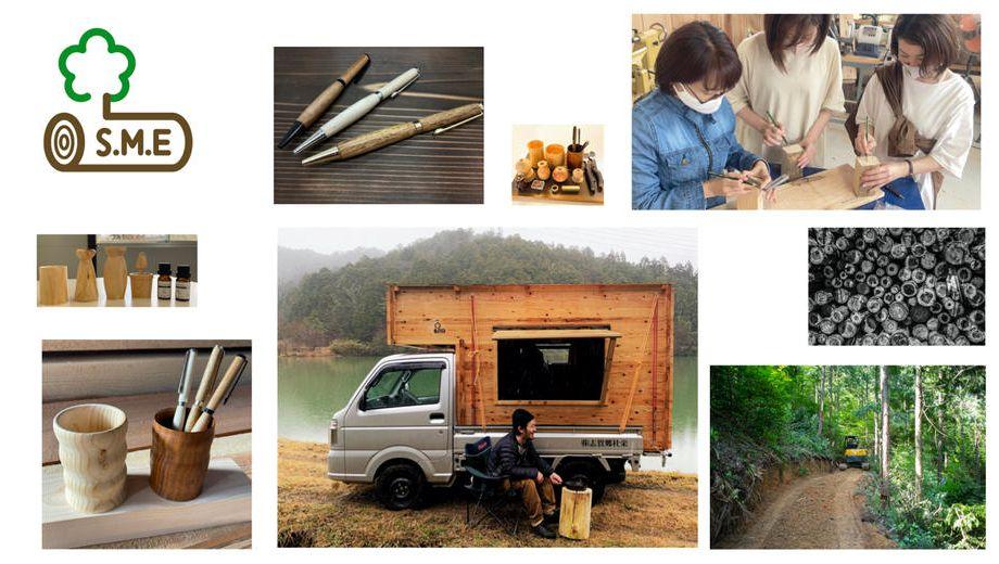 クラウドファンディングプロジェクト:山の材の新たな使い道!製材所がお届けする世界に一つだけの無垢材ツール ワークショップ・プロジェクト
