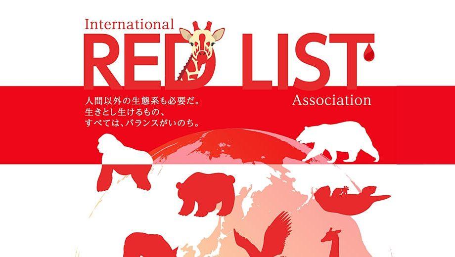 クラウドファンディングプロジェクト:絶滅の危機にある世界の野生生物たち(レッドリスト)を守りたい!!