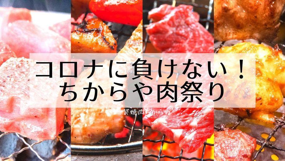 クラウドファンディングプロジェクト:【池袋焼肉】コロナに負けない!ちからや肉祭り