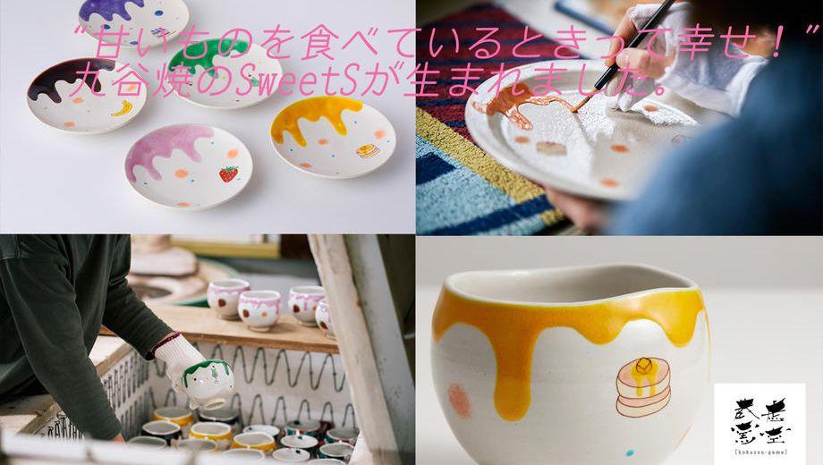 """クラウドファンディングプロジェクト:伝統的だけどかわいい!九谷焼 虚空蔵窯の""""SweetS""""で日々の暮らしに彩りと幸せを♪"""