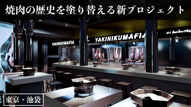 クラウドファンディングプロジェクト:未だかつてない和牛の美味しさを体験できる『YAKINIKUMAFIA』が池袋にグランドオープン!