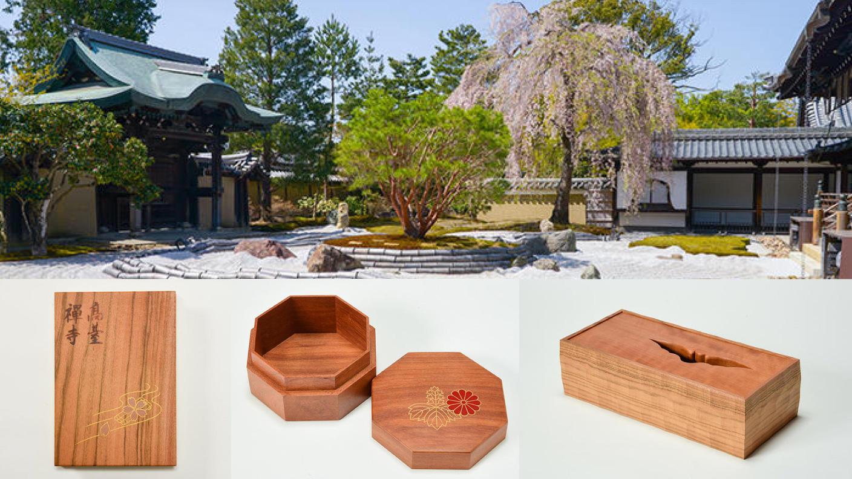 クラウドファンディングプロジェクト:歴史と由緒ある京都「高台寺」の枝垂桜と銀杏の材木、真竹の素材で【京指物】伝統工芸技術を担って後世へ