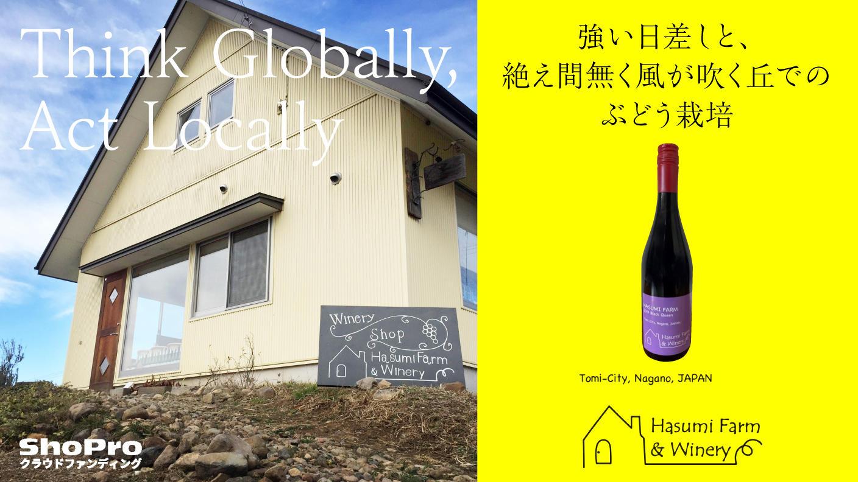 クラウドファンディングプロジェクト:【はすみふぁーむ&ワイナリー】より造り手の信念が注がれた日本生まれ信州育ちのぶどうで醸した辛口ワイン