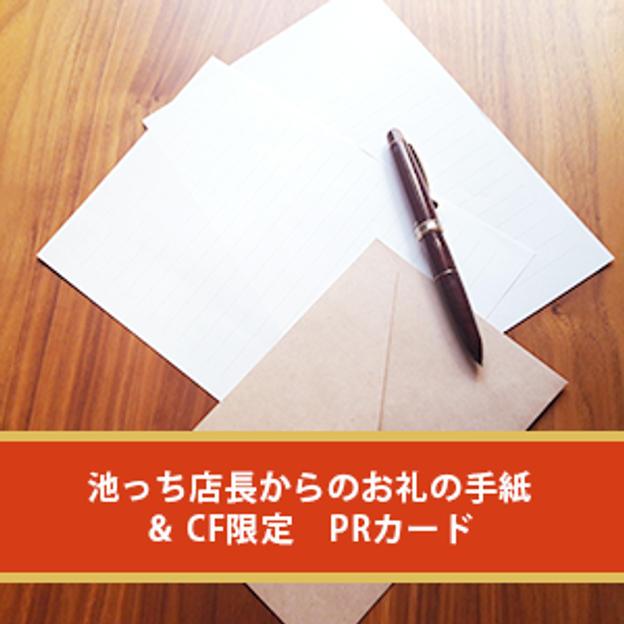 【CF限定】PRカードと池っち店長直筆お礼の手紙