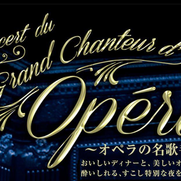 【奏楽会 × NIKKEI STYLE】オペラのディナーショウ