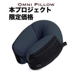 【17%OFF】Omni Pillow ブラック × 1個