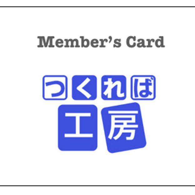 つくれば工房会員カード + モノづくり体験券 (1枚)