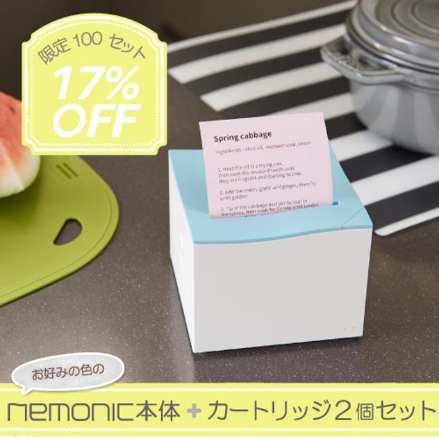 【17%OFF】「nemonic」本体&専用カートリッジ2個
