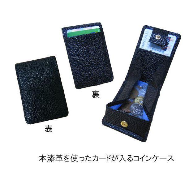 【先着30名様限定】本漆革を使ったカードが入るコインケース 6,500円コース(税込)