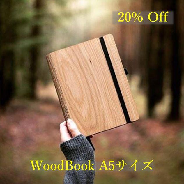 【特別価格20%OFF】A5サイズWoodBook 1冊
