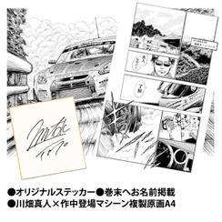 Cコース(B+川畑真人×作中登場マシーン複製原画A4)