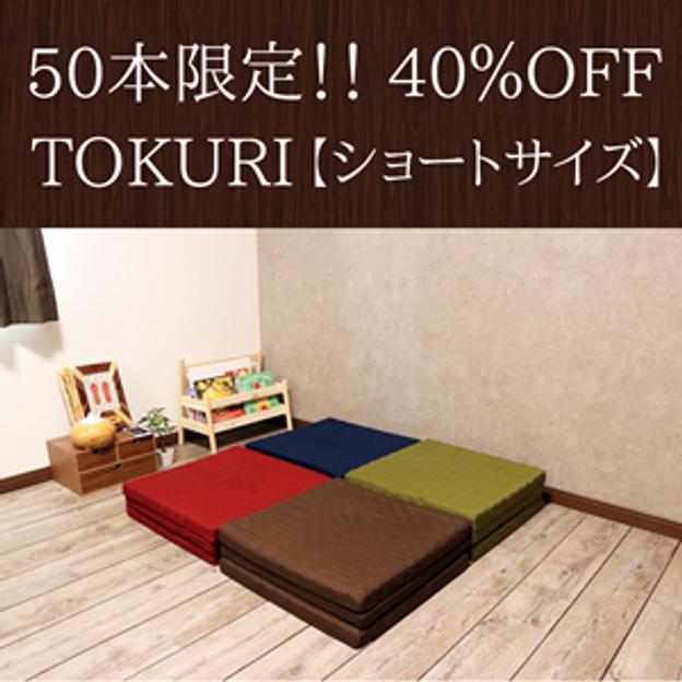 【限定50本】<超早割40%OFF>TOKURIショートサイズ