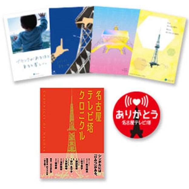 ありがとう名古屋テレビ塔ステッカー、名古屋テレビ塔クロニクル、名古屋テレビ塔オリジナルポストカード