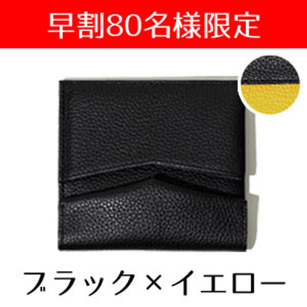 【早割】5%OFF・フレキシブルIoT財布『TIME』   ブラック×イエロー