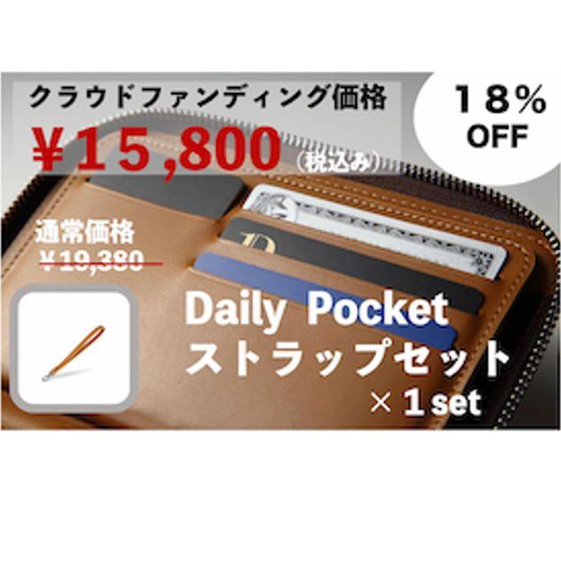 【クラウドファンディング限定価格!18%OFF!】200名様限定 Daily Pocket1個とストラップのセット