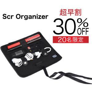 Scr Organizer【超早割30%OFF】20名限定