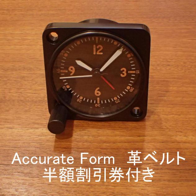 【先着20名様限定】アキュレイトフォルム(Accurate Form)既成品革ベルトの半額割引券付きコース