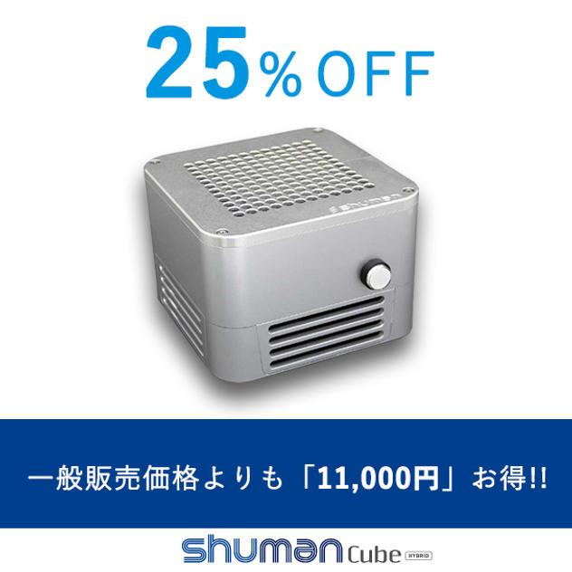 """【クラウドファンディング限定】25%オフ 携帯小型脱臭機""""Shuman Cube HYBRID〔MA-5〕"""" 1台"""