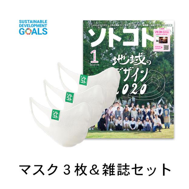 サスティナブルマスク3枚&雑誌『ソトコト』お好きな号セット