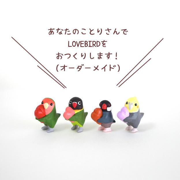 【オーダーメイド】LOVEBIRD