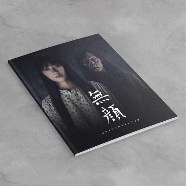 品川ヒロシ監督×Amazing JIRO サイン入り!映画「無顔」限定オリジナルフォトパンフレット