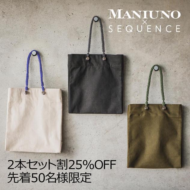 MANIUNO×SEQUENCE【2本セット割25%OFF】縦型トートバッグ