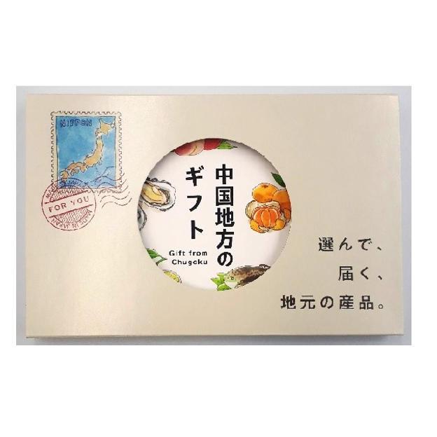 地域産品ギフト「中国地方のギフト」