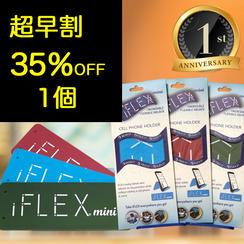 <mini1個>【1周年超早割35%OFF】限定300個 iFLEX mini×1