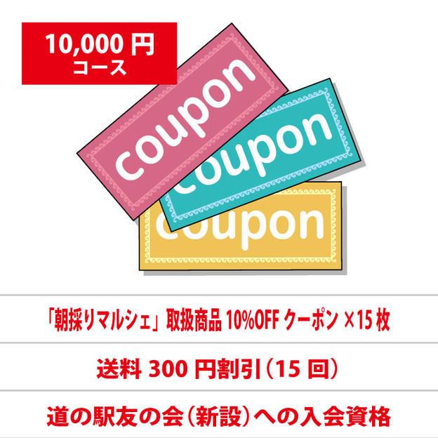 「朝採りマルシェ」クラウドファンディング御礼(¥10,000)