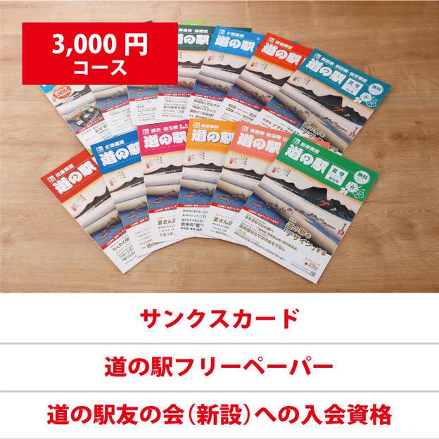 「朝採りマルシェ」クラウドファンディング御礼(¥3,000)