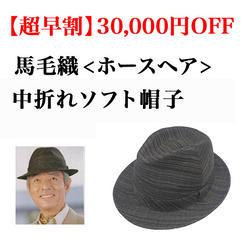 【超早割】【特価・30,000円OFF】 中折れソフト帽子 馬毛織