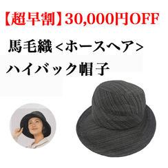 【超早割】【特価・30,000円OFF】 ハイバック帽子 馬毛織