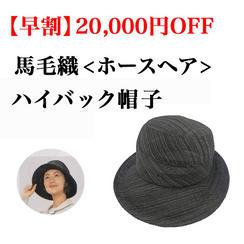 【早割】【特価・20,000円OFF】ハイバック帽子 馬毛織