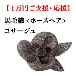 《1万円ご支援・応援プラン》【馬毛織】コサージュ